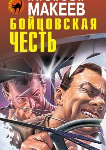 Обложка книги  - Бойцовская честь