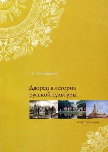 Обложка книги  - Дворец в истории русской культуры. Опыт типологии