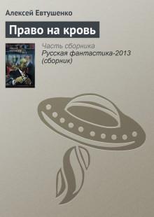 Обложка книги  - Право на кровь