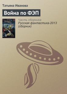 Обложка книги  - Война по ФЭП