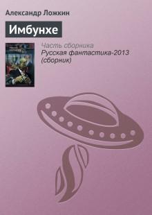 Обложка книги  - Имбунхе