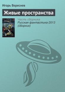 Обложка книги  - Живые пространства