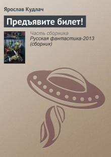 Обложка книги  - Предъявите билет!