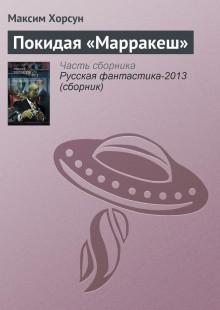 Обложка книги  - Покидая «Марракеш»