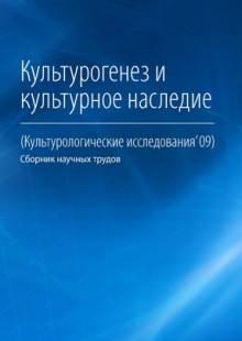 Обложка книги  - Культурогенез и культурное наследие