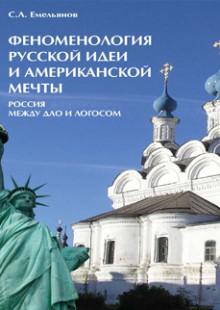 Обложка книги  - Феноменология русской идеи и американской мечты. Россия между Дао и Логосом