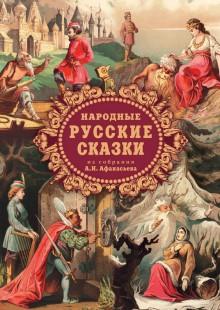 Обложка книги  - Народные русские сказки из собрания А. Н. Афанасьева