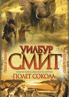Обложка книги  - Полет сокола