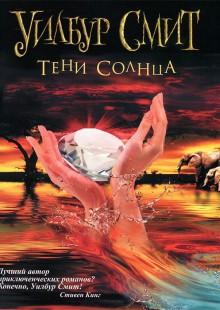 Обложка книги  - Тени Солнца