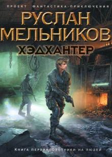 Обложка книги  - Охотники на людей