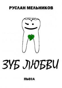 Обложка книги  - Зуб любви