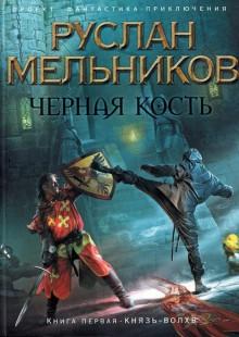 Обложка книги  - Князь-волхв