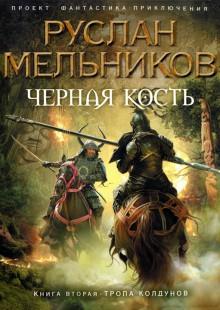 Обложка книги  - Тропа колдунов