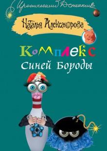 Обложка книги  - Комплекс Синей Бороды