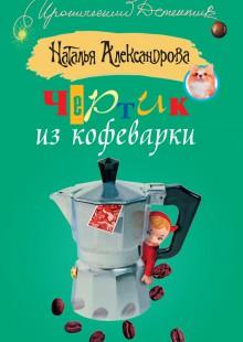 Обложка книги  - Чертик из кофеварки