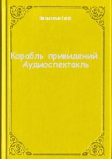 Обложка книги  - Корабль привидений. Аудиоспектакль