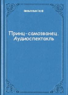 Обложка книги  - Принц-самозванец. Аудиоспектакль