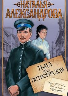 Обложка книги  - Тьма над Петроградом