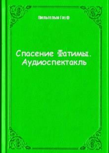 Обложка книги  - Спасение Фатимы. Аудиоспектакль