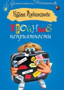Обложка книги  - Тройные неприятности