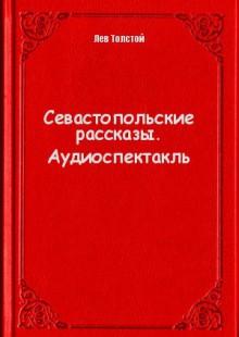Обложка книги  - Севастопольские рассказы. Аудиоспектакль
