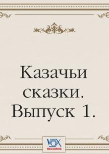 Обложка книги  - Казачьи сказки. Выпуск 1