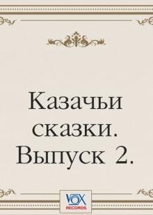 Обложка книги  - Казачьи сказки. Выпуск 2