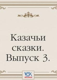 Обложка книги  - Казачьи сказки. Выпуск 3