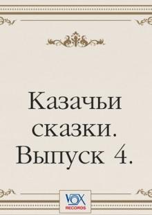 Обложка книги  - Казачьи сказки. Выпуск 4