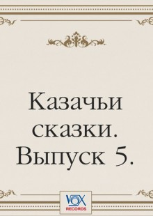 Обложка книги  - Казачьи сказки. Выпуск 5