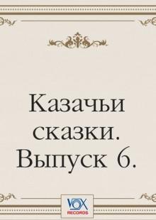 Обложка книги  - Казачьи сказки. Выпуск 6