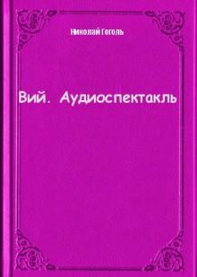 Обложка книги  - Вий. Аудиоспектакль