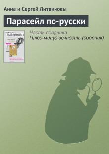 Обложка книги  - Парасейл по-русски