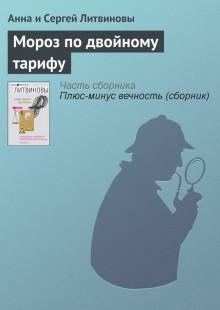 Обложка книги  - Мороз по двойному тарифу