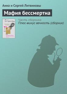 Обложка книги  - Мафия бессмертна
