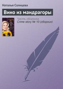 Обложка книги  - Вино из мандрагоры