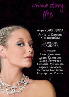 Обложка книги  - Crime story № 3 (сборник)