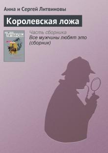 Обложка книги  - Королевская ложа