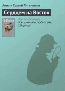 Обложка книги  - Сердцем на Восток