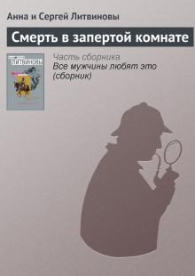 Обложка книги  - Смерть в запертой комнате