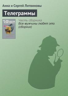 Обложка книги  - Телеграммы