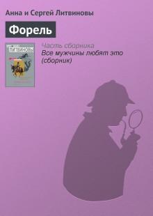 Обложка книги  - Форель