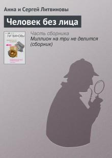 Обложка книги  - Человек без лица