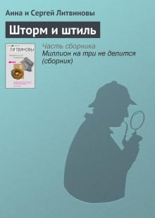 Обложка книги  - Шторм и штиль
