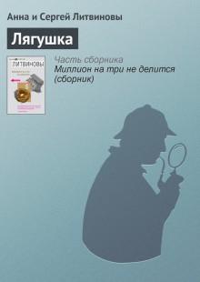 Обложка книги  - Лягушка