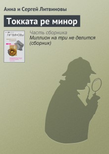 Обложка книги  - Токката ре минор