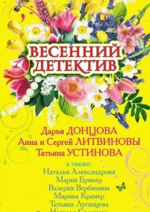 Обложка книги  - Весенний детектив 2009 (сборник)
