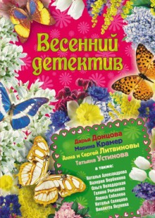 Обложка книги  - Весенний детектив 2010 (сборник)