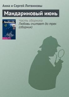 Обложка книги  - Мандариновый июнь