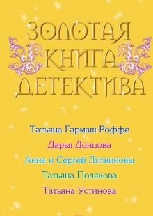 Обложка книги  - Золотая книга детектива (сборник)